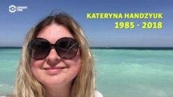 """Kateryna Handzyuk: """"Oamenii vor fi liberi, fără să le fie frică în inimile lor"""""""