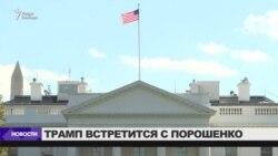 Петр Порошенко и Дональд Трамп встретятся в Вашингтоне