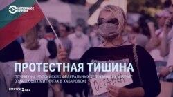 Смотри в оба: протестный экстрим в России и Беларуси