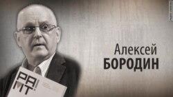 Культ Личности. Алексей Бородин. Анонс