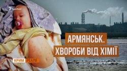 Діти у виразках. Армянськ сьогодні (відео)