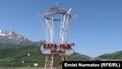 Տաջիկստանի սահմանի մոտ գտնվող Կարամիկ ղրղըզական գյուղը, Օշի շրջան, Ղրղըզստան, 5-ը հունիսի, 2021թ.