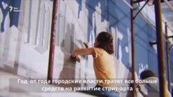 Street-art. Культура хулиганства