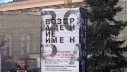 """""""Возвращение имен"""" у Соловецкого камня"""