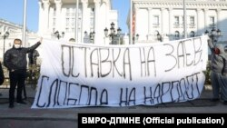 Протест на ВМРО-ДПМНЕ: Против распродажбата на се што е македонско, Скопје 1 декември 2020