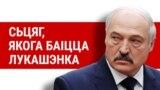 Teaser - Why Lukashenka is afraid of the white-red-white flag