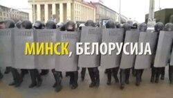 Брутално полициско насилство на протестите во Минск