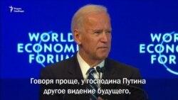 Джо Байден предупреждает о российской угрозе