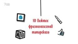 10 важных фразеологизмов татарского