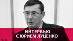Корупція, гучні вбивства і суд над Януковичем. Велике інтерв'ю генпрокурора України