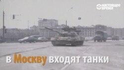 Августовский путч ГКЧП 1991 года: как это было