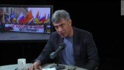 Борис Немцов:России нужно антивоенное движение