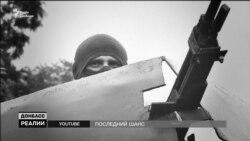 Бойовики тікають з Донбасу | «Донбас.Реалії»