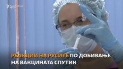 Вакцинација во Русија - шанса за враќање во нормала