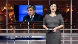 """Новости радио """"Азаттык"""", 10 февраля"""