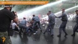 У Єревані поліція використала водомети проти демонстрантів