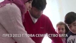 В България, вместо в Германия. За бежанците и цената на страха