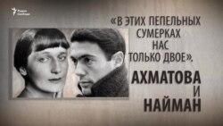 «В этих пепельных сумерках нас только двое». Ахматова и Найман. Анонс
