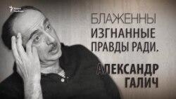 Блаженны изгнанные правды ради. Александр Галич