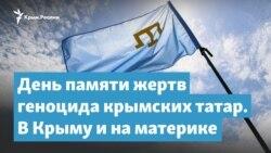 День памяти жертв геноцида крымских татар. В Крыму и на материке | Крымский вечер