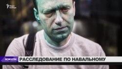 Полиция приостановила расследование нападения на Навального