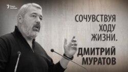 Сочувствуя ходу жизни. Дмитрий Муратов