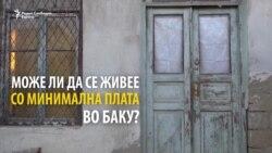 Како е да се живее со три долари дневно во Баку?