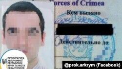 Удостоверение участника «самообороны Крыма»