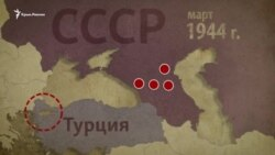 18 мая – Sürgün | Истории об истории (видео)