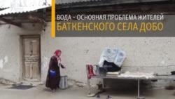 Баткенское село Добо: 20 лет без воды