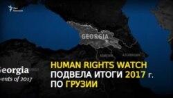 Неутешительные итоги для Грузии от Human Rights Watch