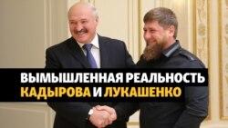 """Кадыров назвал Лукашенко """"политиком с большой буквы"""""""
