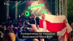 Саўка ды Грышка пра штраф за бел-чырвона-белы сьцяг