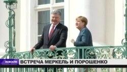 Меркель: перемирия в Донбассе нет