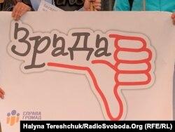 На віче у Львові скандували «Імпічмент президента», «Зраді – ні!»