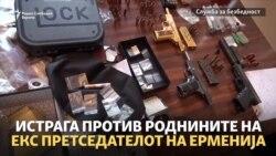 Расчистување со криминалот поврзан со екс претседателот на Ерменија