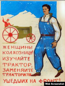 ავტორი: იოსებ გაბაშვილი სახელწოდება: კოლმეურნე ქალებო! შეისწავლეთ ტრაქტორი და ჩაანაცვლეთ ფრონტზე წასული ტრაქტორის მძღოლები! წელი: 1940-იანი წლები
