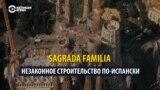 Власти Барселоны обнаружили, что собор Саграда Фамилия строят без разрешения
