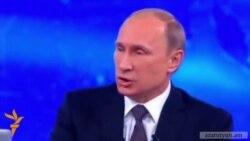 Պուտին․ Ռուսաստանը չի ուզում վերականգնել կայսրությունը