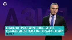Азия: в Алматы ловят «помогаек» из центров обслуживания населения