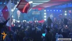 Լեհաստանի խորհրդարանական ընտրություններում հաղթել է ընդդիմադիր կուսակցությունը