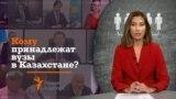 RUS - Universities investigation Azattyq - Kazakhstan
