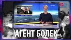 """СМОТРИ В ОБА. Агент """"Болек"""" – борец с коммунизмом"""