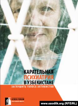 Известная правозащитница Елена Урлаева и независимый журналист Джамшид Каримов в период правления ныне покойного президента Ислама Каримова неоднократно в принудительном порядке помещались в психиатрическую клинику.