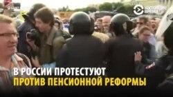 Слезоточивый газ и дубинки – как задерживали протестующих против пенсионной реформы по всей России