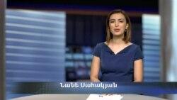 «Ազատություն» TV լրատվական կենտրոն, 28-ը սեպտեմբերի, 2015թ․