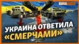 Украина и Россия тренируют армии возле Крыма   Крым.Реалии ТВ (видео)