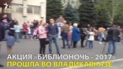 """Во Владикавказе прошла акция """"Библионочь-2017"""""""