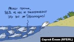 Каркатура Сергея Елкина