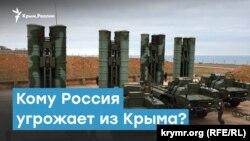 С кем Россия готовится воевать за Крым?   Крымский вечер